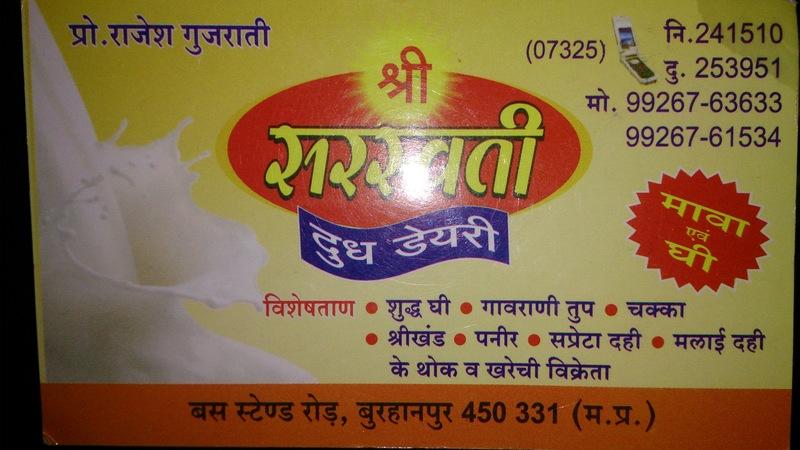 Saraswati Doodh Dairy burhanpur