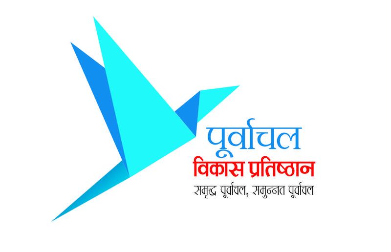 Purvanchal Vikas Pratishthan